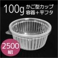 【容器+フタのセット】100g用かご型ブルーベリーカップ 2,500組分