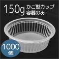 【容器のみ】150g用かご型ブルーベリーカップ 1,000個入