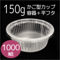 【容器+フタのセット】150g用かご型ブルーベリーカップ 2,500組分