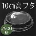 10�高フタ