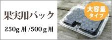 250g/500g果実用パック