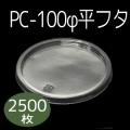 PC-100φ平フタ