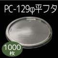 PC-129φ平フタ