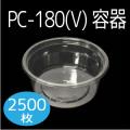PC-180V 容器