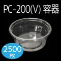 PC-200V 容器のみ