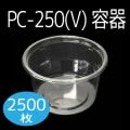 PC-250V 容器のみ