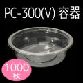 PC300MB(V)