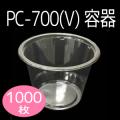 PC-700MB(V)