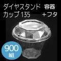 ダイヤスタンドカップ135【容器+フタのセット】 900組分