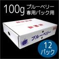 『100gブルーベリーパック専用』 12パック用化粧箱25枚入り