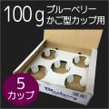 『100gかご型ブルーベリーカップ』 5カップ化粧箱50枚入り