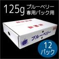 『125gブルーベリーパック専用』 12パック用化粧箱25枚入り