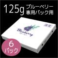 『125gブルーベリーパック専用』 6パック用化粧箱25枚入り