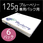 125g6P化粧箱