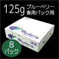 『125gブルーベリーパック専用』 8パック化粧箱25枚入り