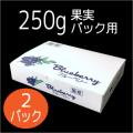 『250g果実用パック専用』 2パック化粧箱25枚入り