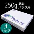 『250g果実用パック専用』 4パック化粧箱25枚入り