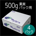 『500g果実用パック専用』 4パック化粧箱25枚入り