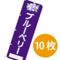 ブルーベリーのぼり(10枚セット)|摘み取り園のマストアイテム!