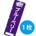 ブルーベリーのぼり(1枚単位)|摘み取り園のマストアイテム!