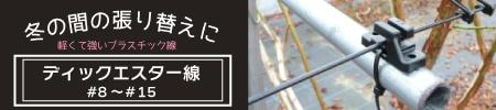 ディックエスター線 #8〜#15