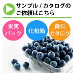 カタログ・サンプルご依頼