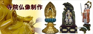 寺院仏像制作