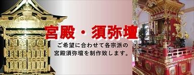 お寺様.JP 宮殿須弥壇