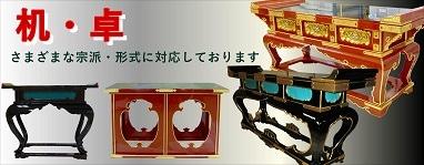 お寺様ドットジェーピー 机 卓