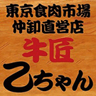 ブロック肉・ステーキ等、牛肉の総合通販【牛匠乙ちゃん】