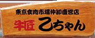 東京食肉市場仲卸直営店牛匠 乙ちゃん