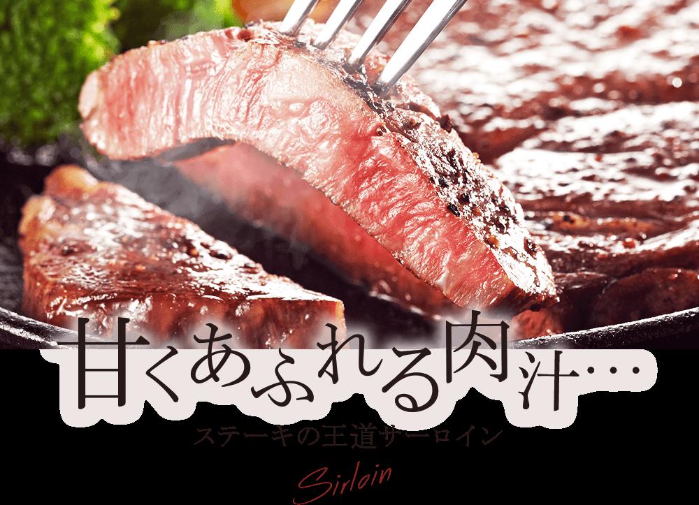 甘くあふれる肉汁・・・ステーキの王道サーロイン