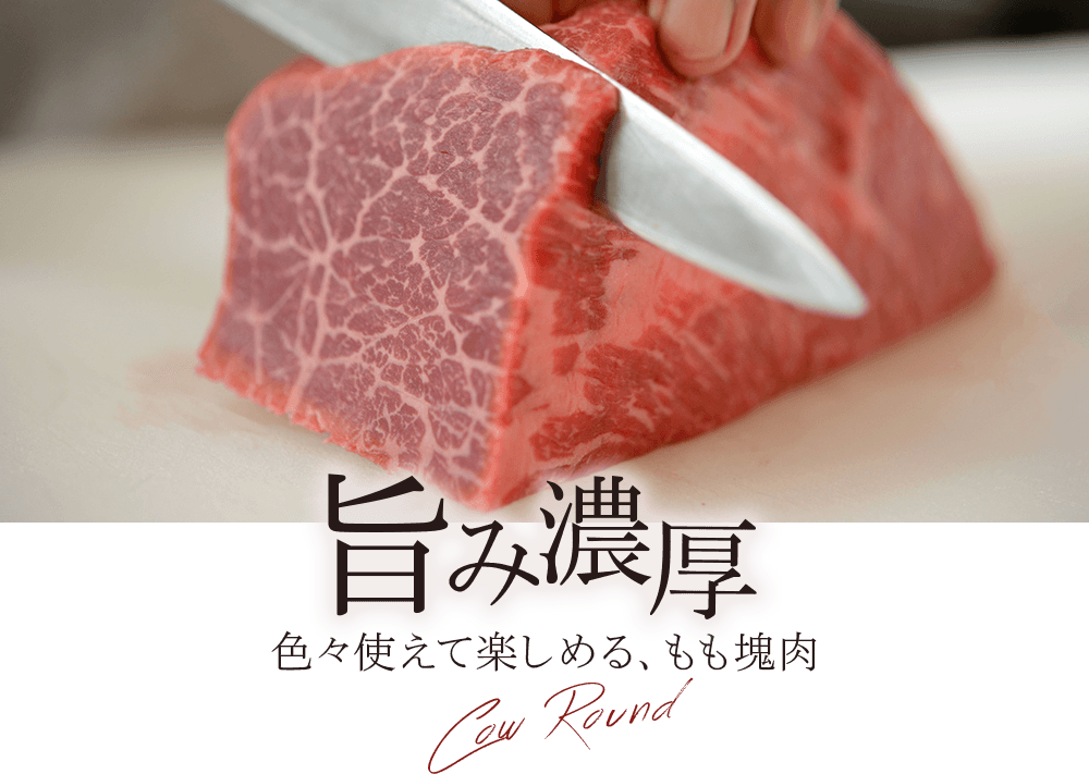 旨み濃厚・・・色々使えて楽しめる、もも塊肉