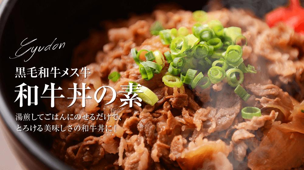 黒毛和牛メス牛 和牛丼の素 湯煎してごはんにのせるだけで、とろける美味しさの和牛丼に!