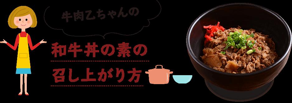 牛肉屋乙ちゃんの和牛丼の素の召し上がり方