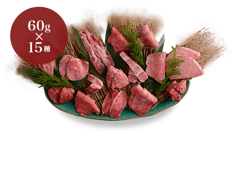 さらに選べる!一頭盛り15種セット 特別価格7,387円