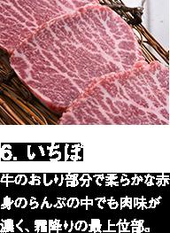 6. いちぼ