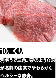 10. クリ