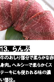 13. らんぷ
