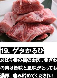 19. はばき