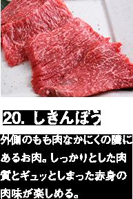 20. しきんぼう