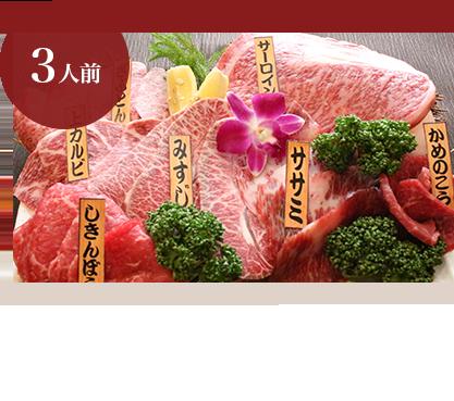 サーロインステーキ200g+お好きな部位を6種 ステーKING盛り 特別価格5,443円
