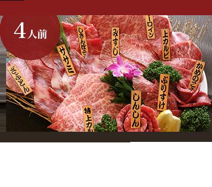 サーロインステーキ200g+お好きな部位を9種 ステーKING盛り 特別価格6,110円
