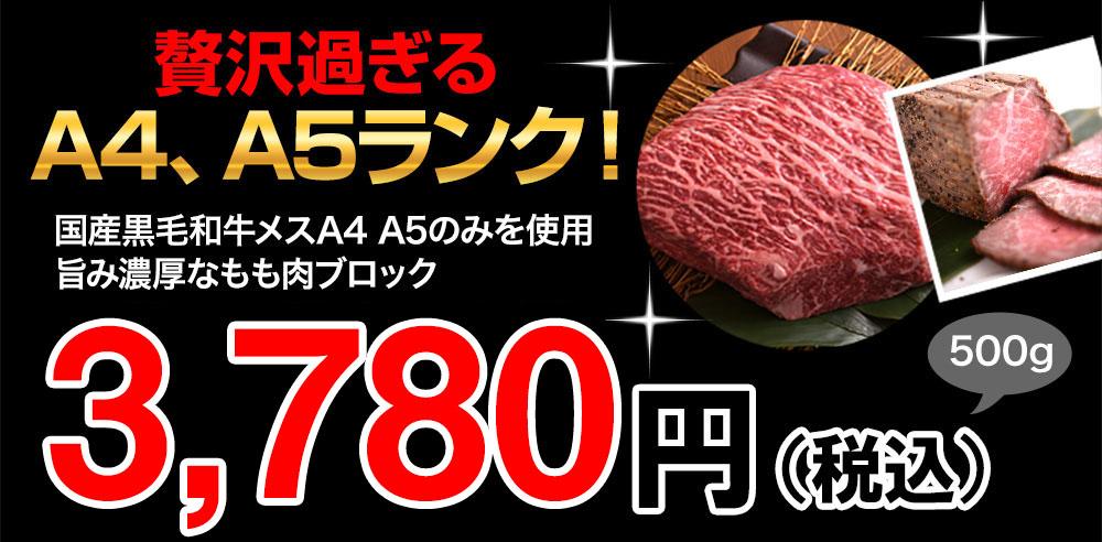 国産A4、A5等級 黒毛和牛メス牛上赤身もも肉ブロック 送料無料4,104円
