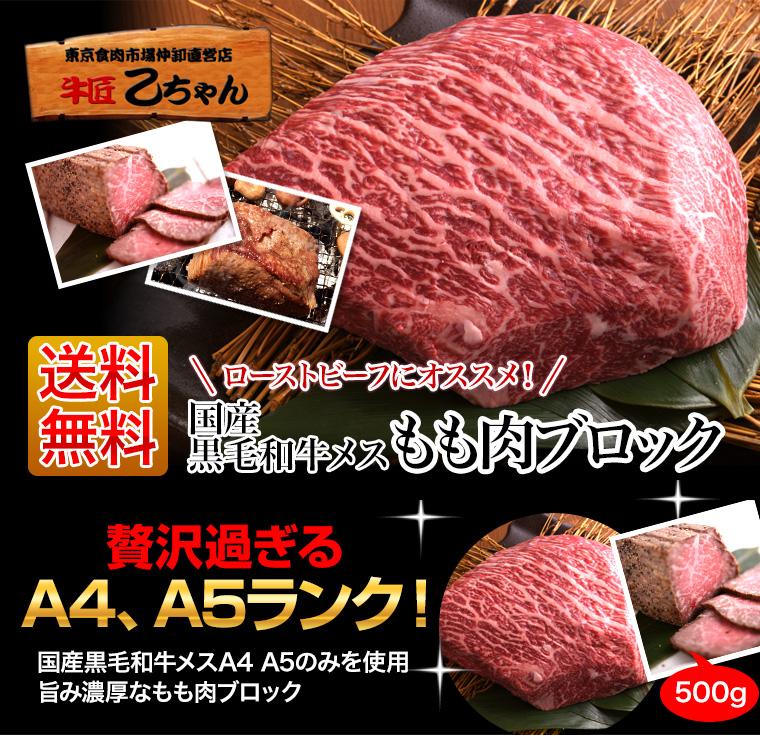黒毛和牛メス牛 上赤身もも肉ブロック ローストビーフにおすすめ!