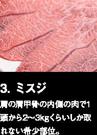3. ミスジ