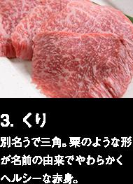 3. クリ