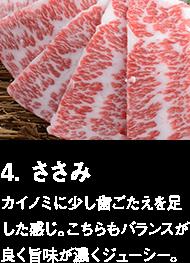 4. ささみ