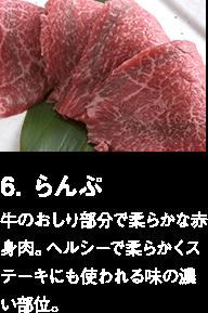 6. らんぷ