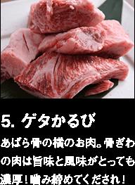 5. はばき